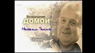 Михаил Танич. Возвращение домой (2003)