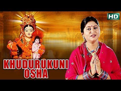 KHUDURUKUNI OSHA ଖୁଦୁରୁକୁଣୀ ଓଷା || Namita Agrawal & Sarita Dash || Sarthak Music