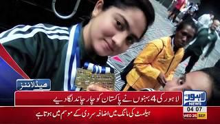 04 AM Headlines   Lahore News HD   26 September 2018