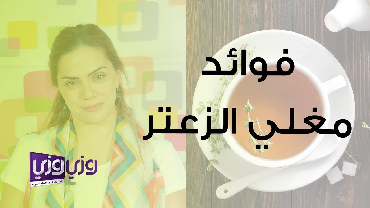 bd128be54  فوائد مغلي الزعتر - YouTube