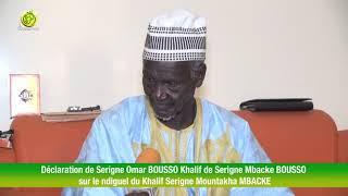 L'intégralité de l'entretien avec le Khalif de Serigne Mbacké Bousso sur le Ndiguel du Khalif