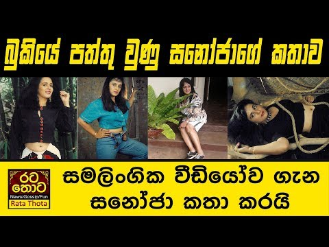 Sanoja Bibile Talk E 01 - Gossip Sri Lanka News