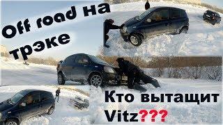 Vitz застрял в снегу. По льду вытаскивают Жигули, Jeep Grand Cherokee..#OFFROAD