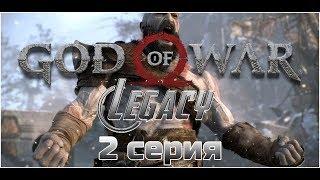 Сериал Бог войны вторая серия God of War ps4