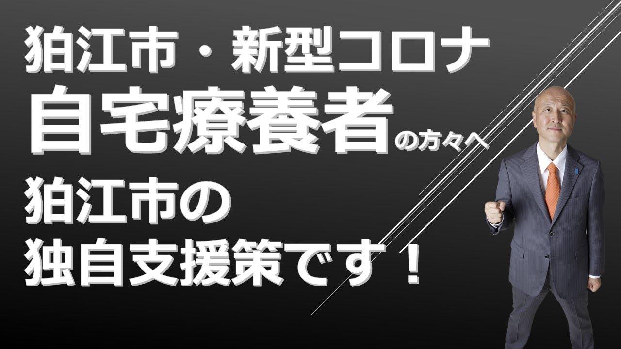 【狛江市 自宅療養者の方々へ 今日の議会で速攻で動いてますよ】