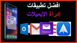 افضل 5 تطبيقات لإدارة البريد الإلكتروني لاجهزة الايفون والايباد والاندرويد screenshot 2