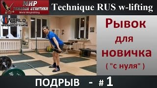Technique W-lifting.Рывок для Новичка.Подрыв.#1/Web-training.