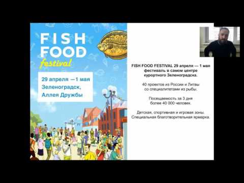 Fish Food Festival 2017. Городской пикник Street Food Weekend 2017. Предновогодняя Ярмарка 2017.