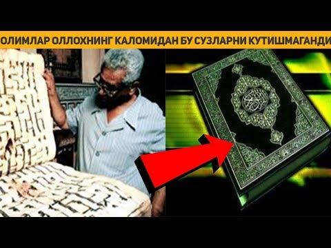 Олимлар Оллохнинг Каломида Бу сузларни Кутишмаган эди