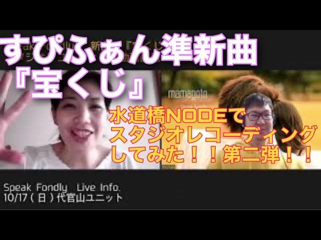 Speak Fondly / スタジオレコーディング動画第二弾公開!