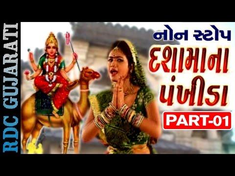 Dashama Na Pankhida | Non Stop Gujarati Garba  | Dashama Garba | Vijendra Prajapati | Full VIDEO