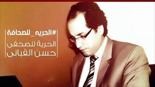 ملاحقة الصحفيين لا تتوقف في مصر
