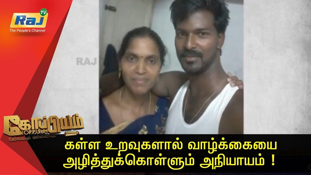 Download கள்ள உறவுகளால் வாழ்க்கையை அழித்துக்கொள்ளும் அநியாயம் ! | Koppiyam | Raj Tv | 19.01.19