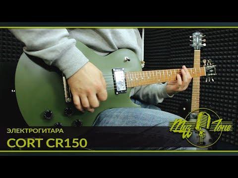 Электрогитара CORT CR150 - бюджетный Les Paul для начинающих гитаристов.