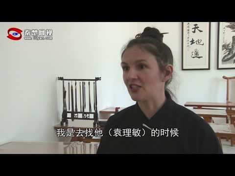 Inside Yuan Li Min's Wudang Pai Tai Chi school in China