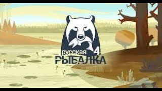 Русская рыбалка 4 Russian fishing 4 Вьюнок Ёрш носарь перловица дрейсена