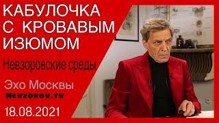 Невзоров. Невзоровские среды. Кабул Навальный выборы кандидаты день отца Шойгу и кролики.