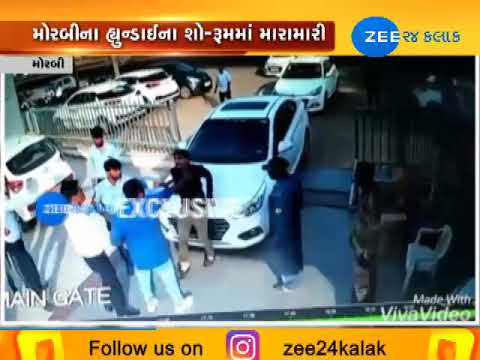 Morbi: Fight erupts between Hyundai showroom staffer and customer - Zee 24 Kalak
