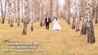 Свадебный клип Саши и Риммы!  Видео,фото Лабинск,Армавир,Майкоп