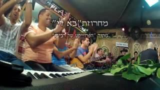 اغاني عبري روعة