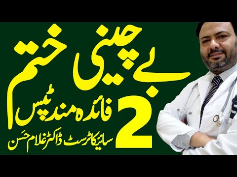 Anxiety Tips In Urdu For Anxiety Symptoms Anxiety Meditation Anxiety Disorder Treatment