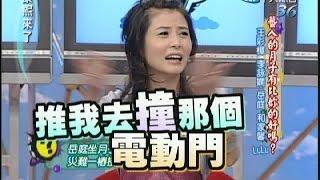 2007.12.24康熙來了完整版 藝人的月子有比你的好嗎?-王彩樺、李詠嫻、岳庭、和家馨、LuLu