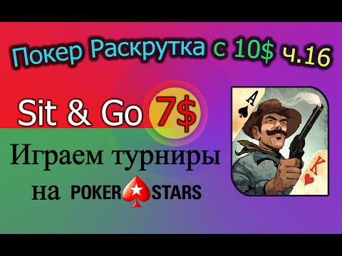 Покер Раскрутка с 10$ ч.16 - Играем турниры Sit \u0026 Go по 7$ на PokerStars