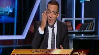 خالد صلاح يوجة رسالة للشعب السعودي الشعب السعودي أخواتنا وأى واحد بيحب مصر ماينجرفش في التيار دة