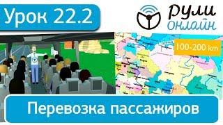 Урок 22.2 Перевозка пассажиров(отрывок)