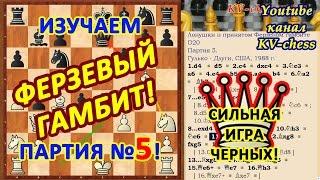 """Как сильно играть за черных в дебюте """"Ферзевый гамбит""""!"""