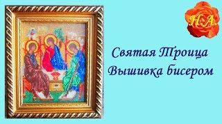 Вышивка бисером икон Икона Святой Троицы