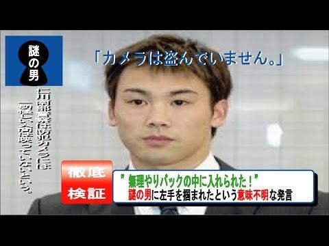 富田選手、カメラ窃盗事件の裏。韓国側がなんと陰謀!無理やりバックの中に入れられた!カメラ窃盗事件の真相。