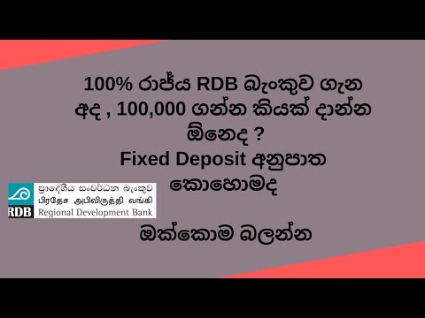 Fixed Deposit Questions and Answers- Part 7-lion lanka labs
