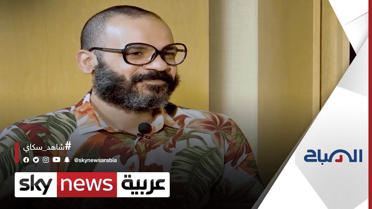 محمود محمود يختتم تجاربه السينمائية القصيرة بفيلم عن يوسف شاهين | #الصباح  - نشر قبل 18 ساعة