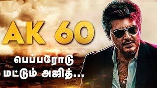 Thala 60 Official Teaser Release & Script Update | Ajith Kumar | H Vinoth | ner konda paarvai
