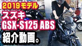 2019 スズキ GSX-S125 ABS 紹介動画。店長スズキ