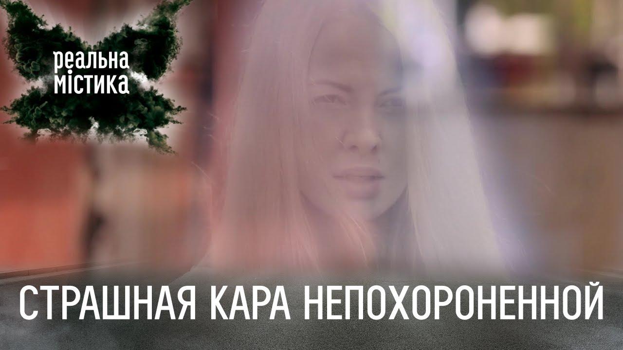 Реальная мистика от 23.10.2020 Страшная кара непохороненной