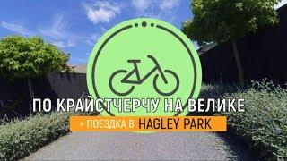 По Крайстчерчу на велике + поездка в Hagley Park