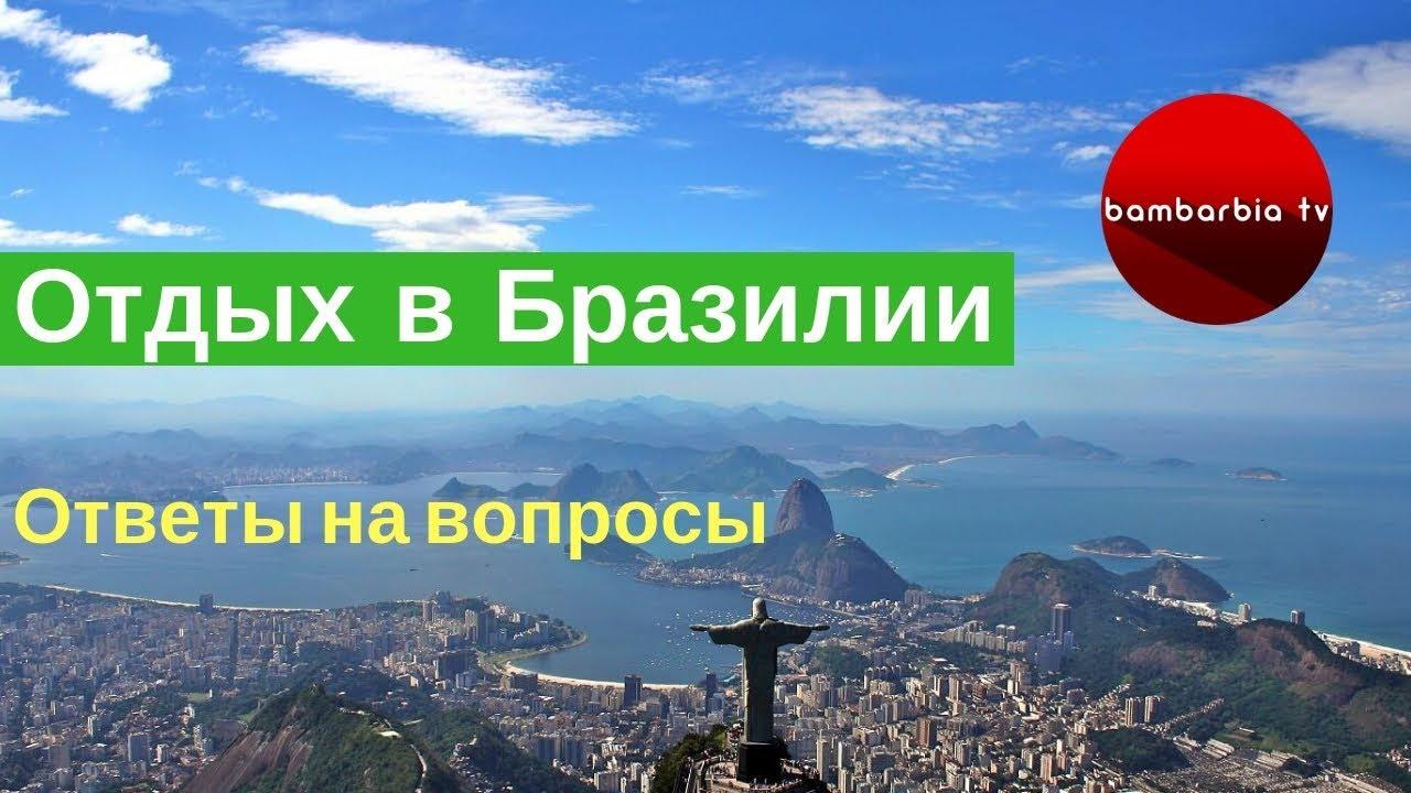 Отдых в Бразилии - ответы на вопросы. СОВЕТЫ ТУРИСТАМ