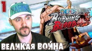 Великая война! [One Piece Burning Blood](, 2016-06-02T23:59:51.000Z)