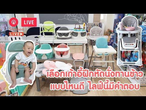 [Live] เลือกเก้าอี้เด็ก ฝึกหัดนั่งทานข้าวแบบไหนดี คลิปนี้มีคำตอบ