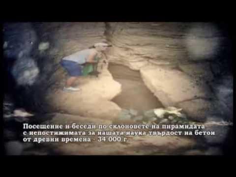За местата на Силата в Босна и Херцеговина- Богомили, Пирамиди и др.