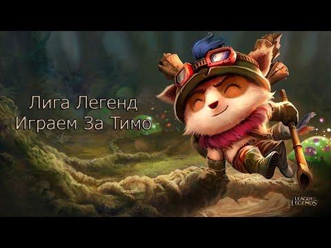 видео: league of legends / Лига Легенд - Играем за Тимо