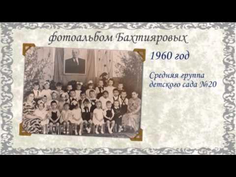 """Семья Бахтияровых - """"Верхняя Пышма. Черно-белая и цветная""""."""