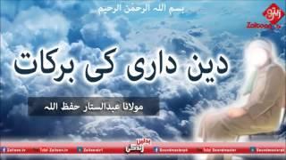 Deendari ki Barkaat - Molana Abdul Sattar