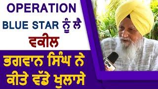 Exclusive: Operation Blue Star को लेकर Advocate Bhagwan Singh ने किए बड़े खुलासे