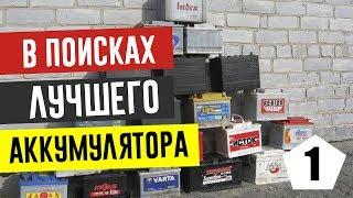 видео Автомобильные аккумуляторы Mutlu (Мутлу) купить в Киеве от Akym5.com