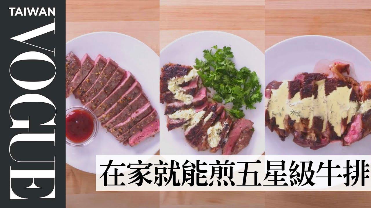 如何煎出三種不同牛排?四等級牛排食譜,軟化牛排的秘訣在醬汁?4 Levels of Steak  Amateur to Food Scientist|療癒廚房|Vogue Taiwan
