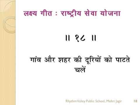 NSS Lakashya Geet