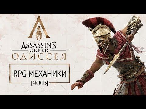 Assassin's Creed Odyssey: RPG механики [4K RUS]